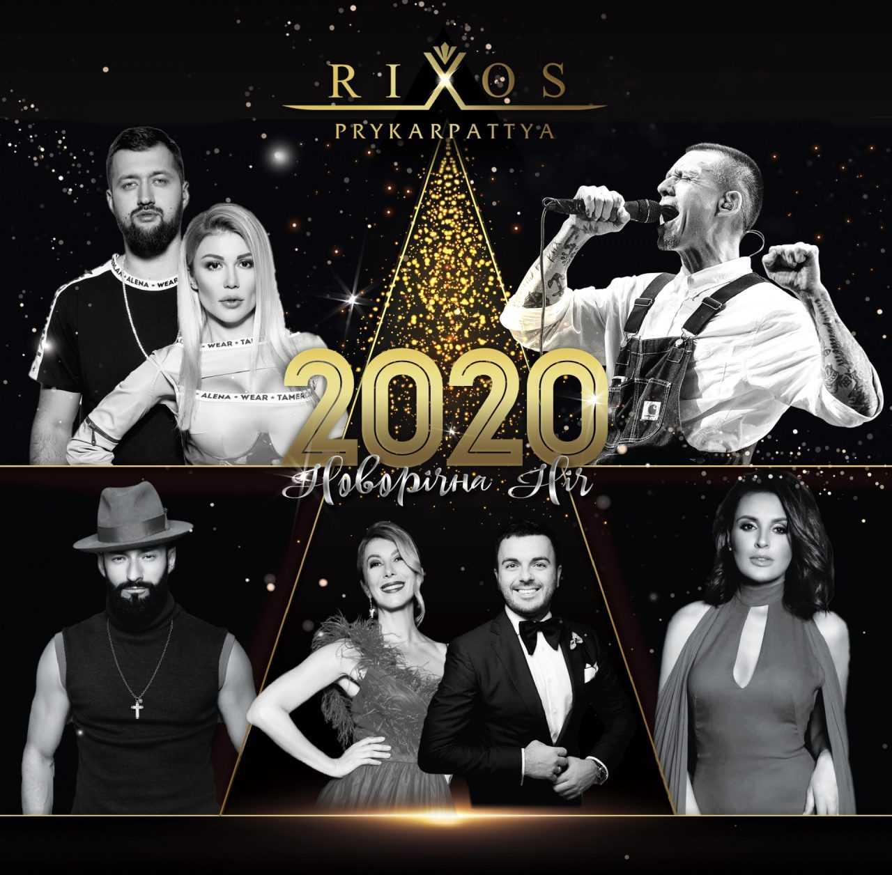 новый год 2020 риксос прикарпатье
